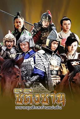ดูหนังออนไลน์ฟรี Xue Ding Shan EP4ทายาทขุนศึกสะท้านแผ่นดิน ตอนที่4